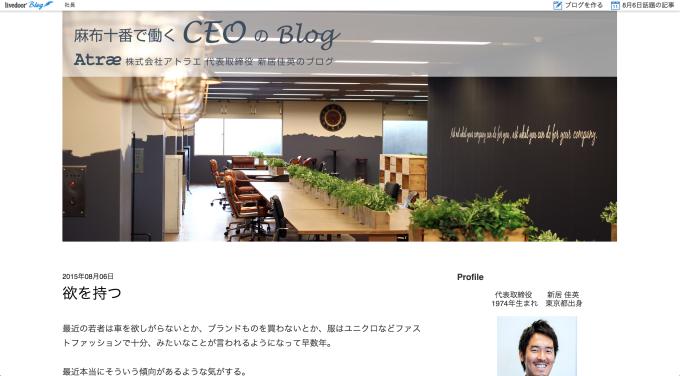 麻布十番で働くCEOのBlog