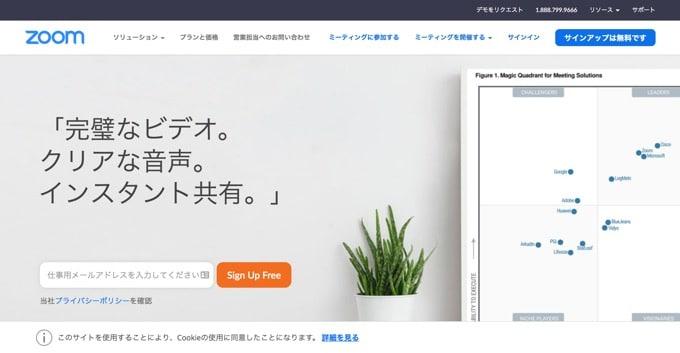 会議ツール「appear/zoom」