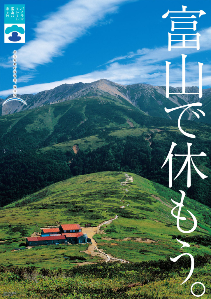 富山県の観光ポスター