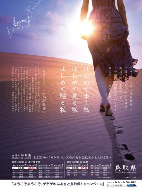 鳥取県観光ポスター