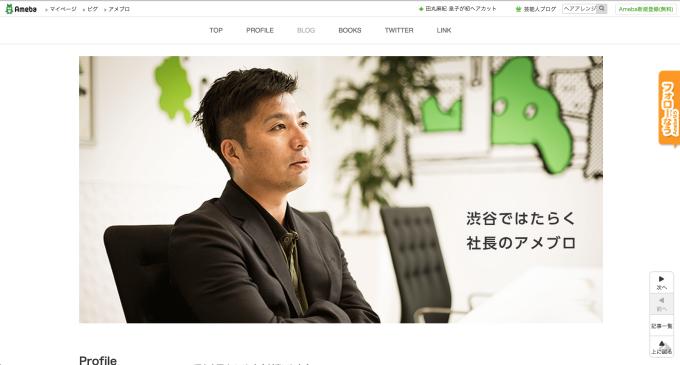 森川亮 公式ブログ