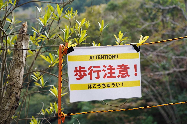 歩行注意の看板