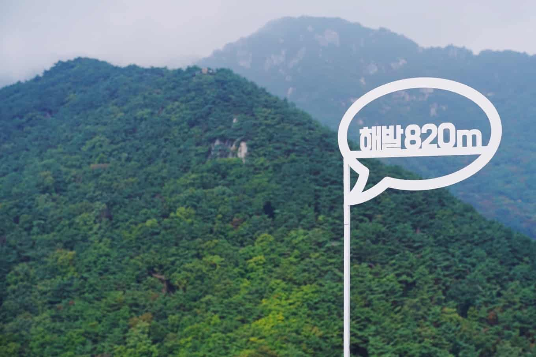 八公山(パルゴンサン)