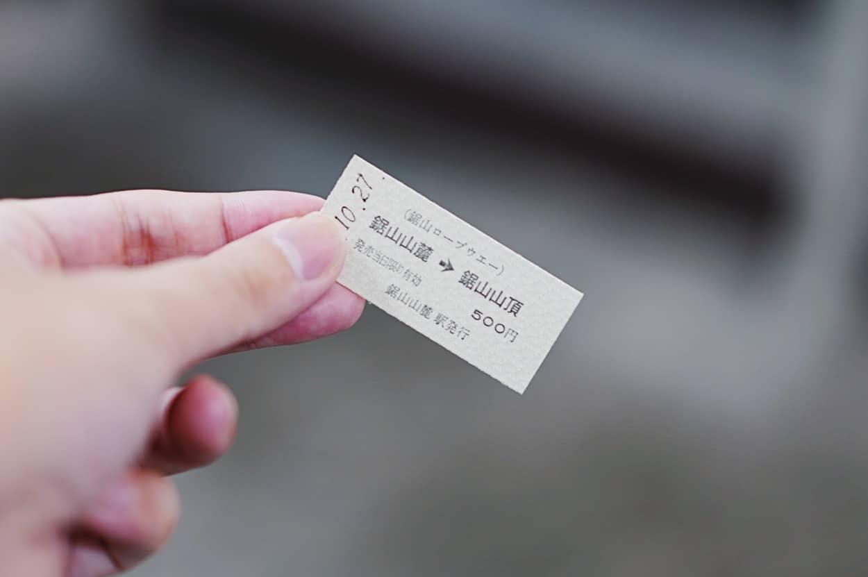 ロープウェイのチケット