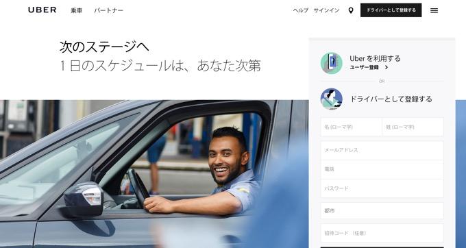 Uber / 新規登録で1500円OFFクーポン