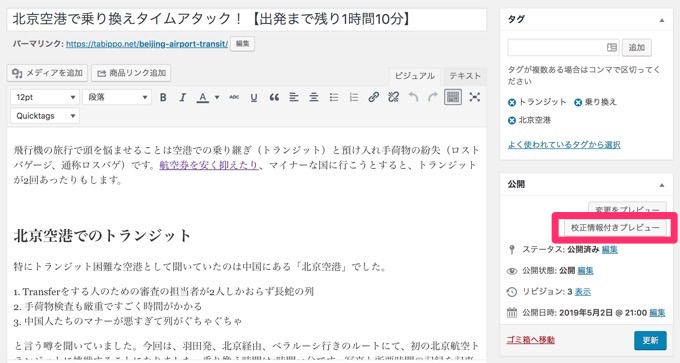 Japanese Proofreading Previewで誤字脱字をチェックする方法