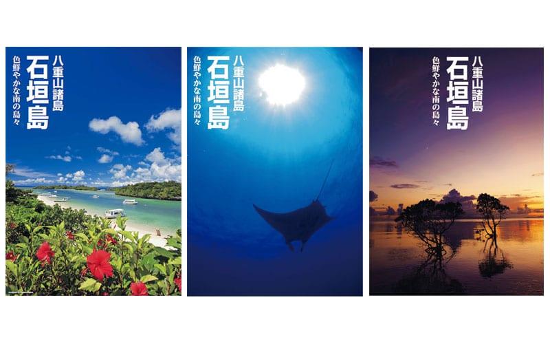 石垣島観光ポスター