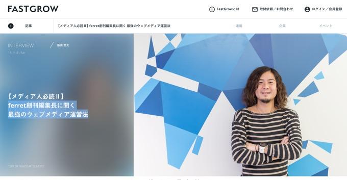 erret創刊編集長に聞く 最強のウェブメディア運営法