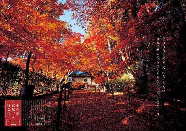 京都観光ポスター