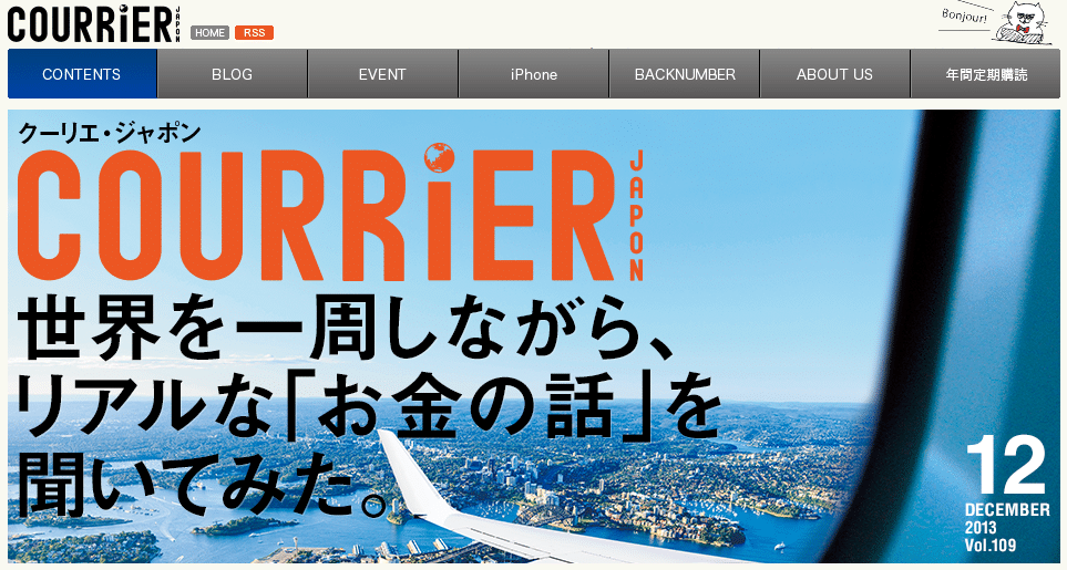 courrierjapon