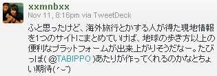 tabippo_tweet1