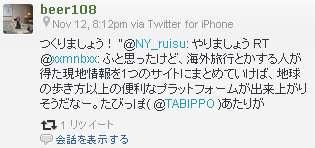 tabippo_tweet3