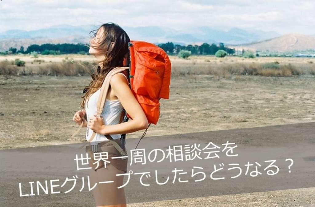 line_travel_top2