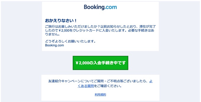 Booking.comクーポンの詳細