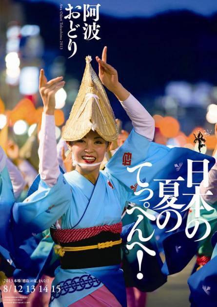 徳島市観光ポスター
