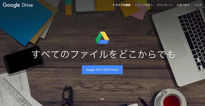 ファイル管理ツール「Google Drive」