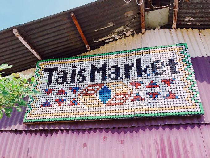 ディリのTais Market(タイスマーケット)