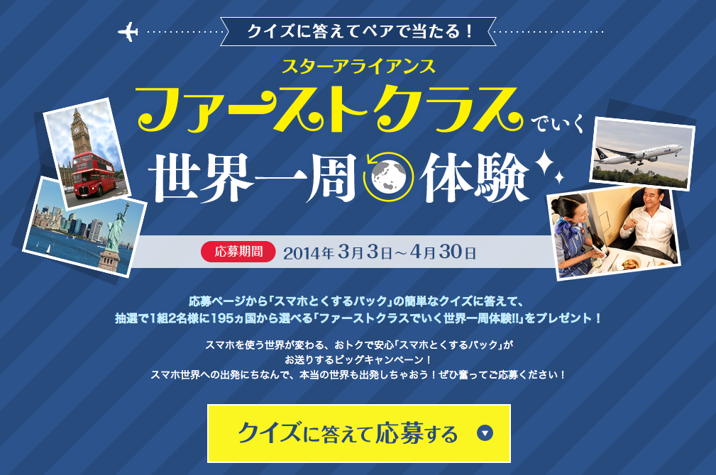スクリーンショット 2014-03-28 18.58.28