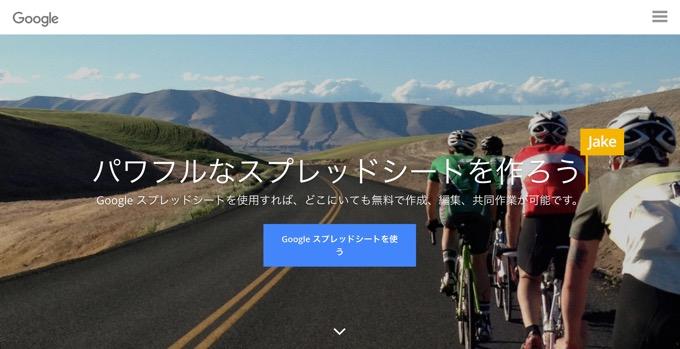 進捗やレポート作成ツール「Google Document / Google Spread Sheet」