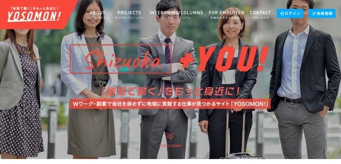 YOSOMON! / 地方と関わる副業・Wワークを掲載