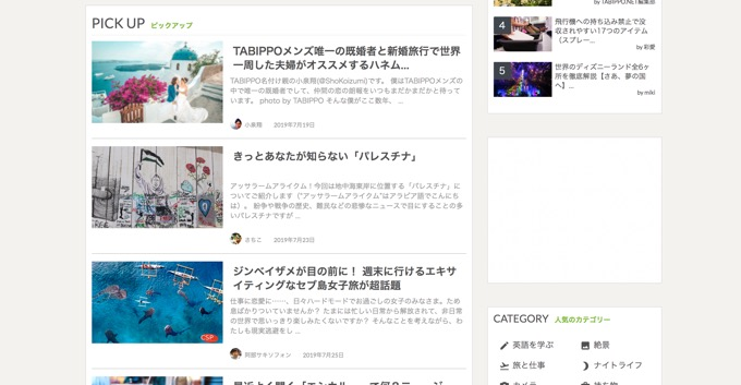 TABIPPOなどの旅行系のWebメディア