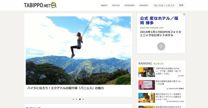 TABIPPOや旅行系のWebメディア