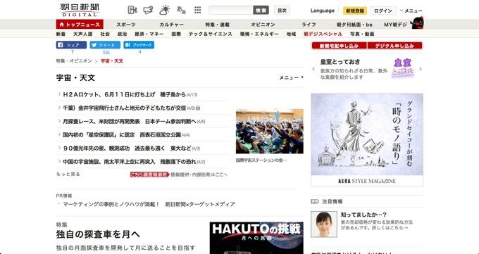 宇宙・天文 - ニュース特集 :朝日新聞デジタル