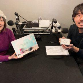 【ラジオ出演】宝石を採りながら世界一周した浦・石野田夫妻