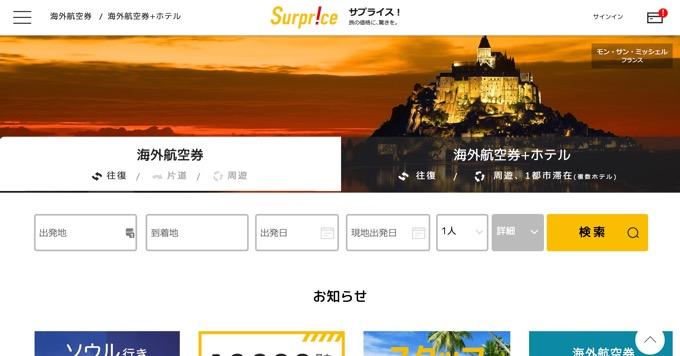 Surprice(サプライス) / 期間限定3,000円クーポン