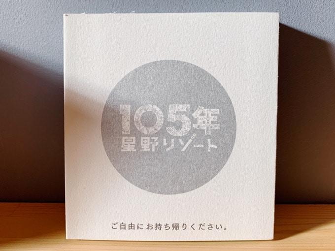 星野リゾートBEB5軽井沢