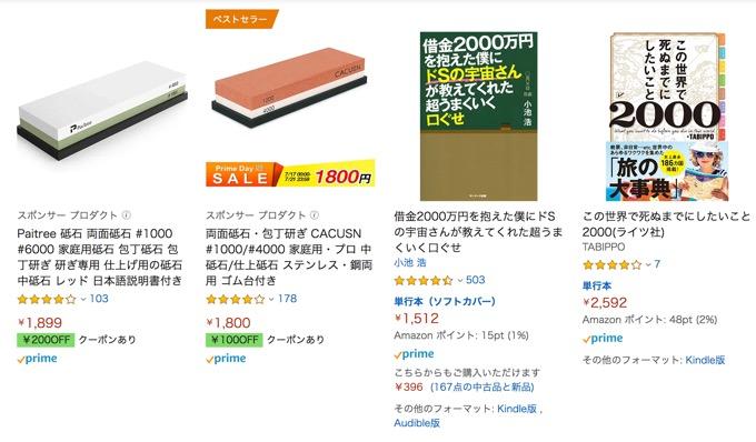 検索ワード「2000 本」