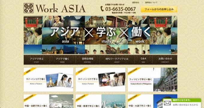 MPGワークアジア
