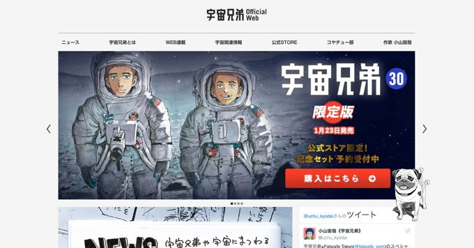 宇宙兄弟 Official Web