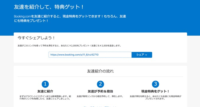 Booking.com / 2000円オフの友達紹介クーポン