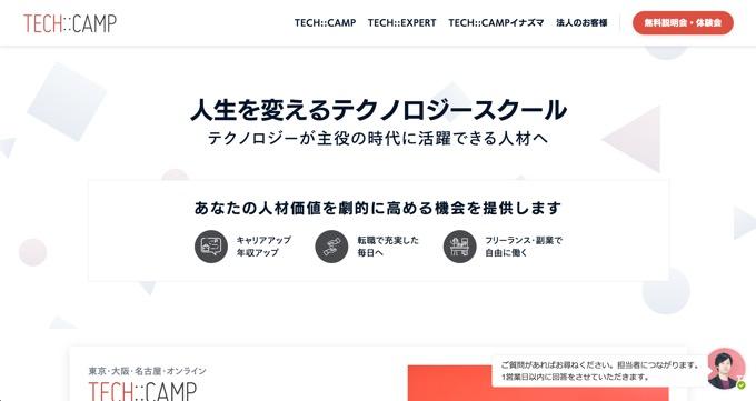 TECH CAMP(テックキャンプ) / 7日間でプログラミングを学ぶ