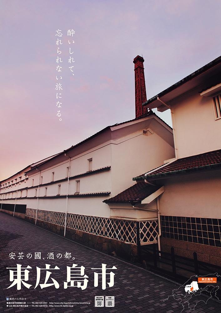 東広島観光ポスター