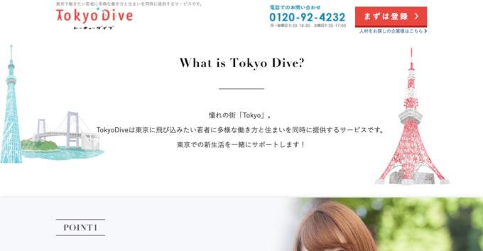 TokyoDiveで、東京一人暮らしの資金サポートを受けて、仕事も見つける