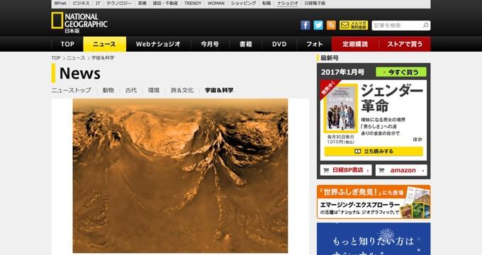 ナショナルジオグラフィック日本版 / 宇宙&科学