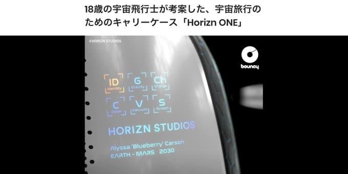 8月13日:宇宙旅行用のキャリーケース「Horizn ONE」