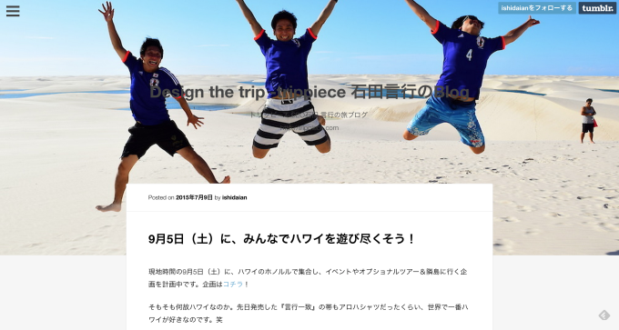 Design the trip -trippiece 石田言行のBlog