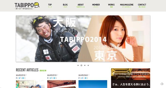 TABIPPO140207