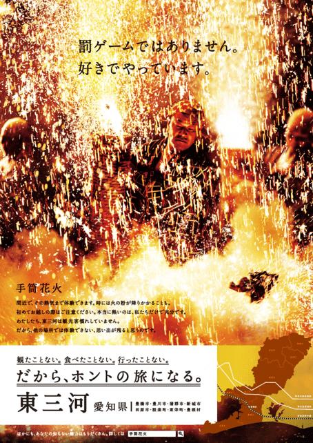 東三河の観光ポスター