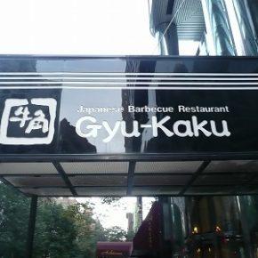 ニューヨークで牛角Gyu-Kakuに感動する日々