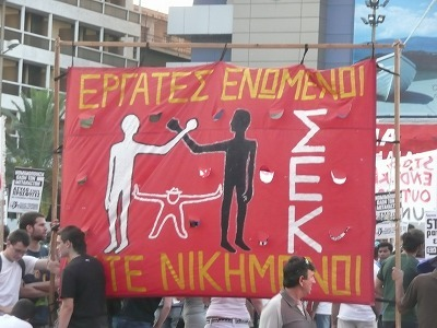 ギリシャのデモ