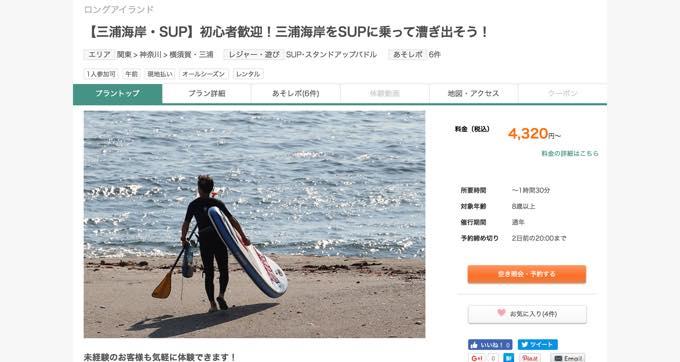 SUP / スタンドアップパドル