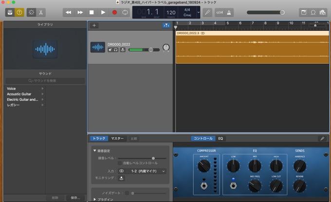 GarageBand(ガレージバンド)で音量と不要な部分をカット