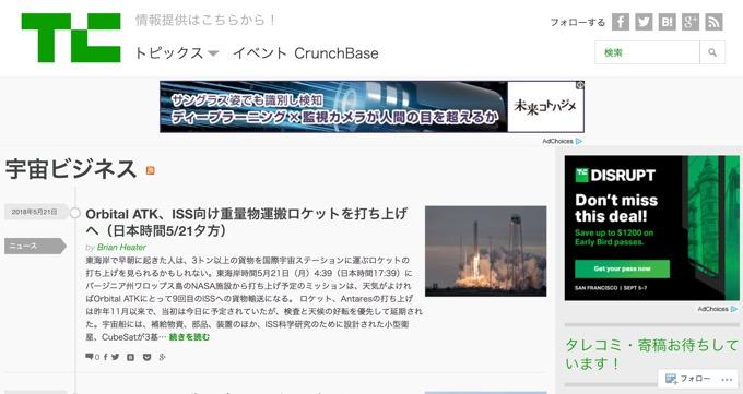 宇宙ビジネス : TechCrunch Japan