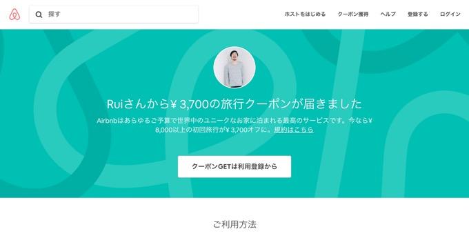 Airbnb / 新規登録で3700円クーポン