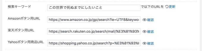 検索キーワードを設定