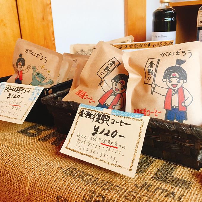 倉敷の美観地区の復興支援コーヒー